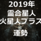 【2019年】霊合星人 火星人プラス(+)2019年の運勢を占う