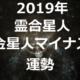 【2019年】霊合星人 金星人マイナス(-)2019年の運勢を占う