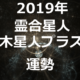 【2019年】霊合星人 木星人プラス(+)2019年の運勢を占う