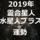【2019年】霊合星人 水星人プラス(+)2019年の運勢を占う