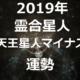 【2019年】霊合星人 天王星人マイナス(-)2019年の運勢を占う