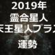 【2019年】霊合星人 天王星人プラス(+)2019年の運勢を占う