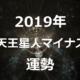 【2019年】天王星人マイナス(-)2019年の運勢を占う