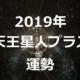 【2019年】天王星人プラス(+)2019年の運勢を占う