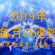【2019年】今月の運勢 ※毎月更新中