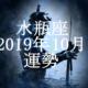 みずがめ座(水瓶座)2019年10月の運勢