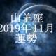 やぎ座(山羊座)2019年11月の運勢