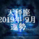 てんびん座(天秤座)2019年9月の運勢