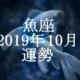 うお座(魚座)2019年10月の運勢