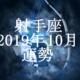 いて座(射手座)2019年10月の運勢