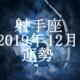 いて座(射手座)2019年12月の運勢