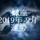 さそり座(蠍座)2019年9月の運勢