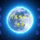 月星座が魚座の性格、恋愛傾向から相性のいい月星座までチェック!!
