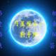 月星座が射手座の性格、恋愛傾向から相性のいい月星座までチェック!!