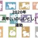 【干支占い】亥年(いのししどし)生まれ 2020年の運勢を占う