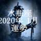 みずがめ座(水瓶座)2020年1月の運勢
