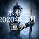 みずがめ座(水瓶座)2020年2月の運勢