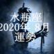 みずがめ座(水瓶座)2020年8月の運勢