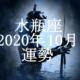 みずがめ座(水瓶座)2020年10月の運勢