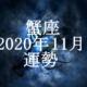 かに座(蟹座)2020年11月の運勢