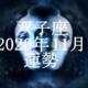 ふたご座(双子座)2020年11月の運勢