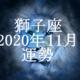 しし座(獅子座)2020年11月の運勢