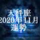 てんびん座(天秤座)2020年11月の運勢
