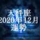 てんびん座(天秤座)2020年12月の運勢