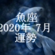 うお座(魚座)2020年7月の運勢