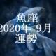 うお座(魚座)2020年9月の運勢