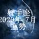 いて座(射手座)2020年7月の運勢