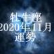 おうし座(牡牛座)2020年11月の運勢