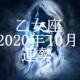 おとめ座(乙女座)2020年10月の運勢