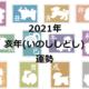 【干支占い】亥年(いのししどし)生まれ 2021年の運勢を占う