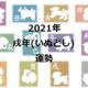 【干支占い】戌年(いぬどし)生まれ 2021年の運勢を占う