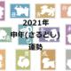 【干支占い】申年(さるどし)生まれ 2021年の運勢を占う