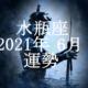 みずがめ座(水瓶座)2021年6月の運勢