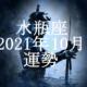 みずがめ座(水瓶座)2021年10月の運勢