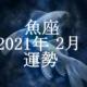 うお座(魚座)2021年2月の運勢