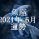 うお座(魚座)2021年6月の運勢