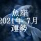 うお座(魚座)2021年7月の運勢