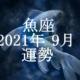 うお座(魚座)2021年9月の運勢