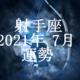 いて座(射手座)2021年7月の運勢