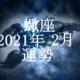 さそり座(蠍座)2021年2月の運勢
