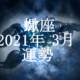 さそり座(蠍座)2021年3月の運勢