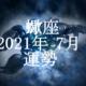 さそり座(蠍座)2021年7月の運勢