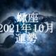 さそり座(蠍座)2021年10月の運勢