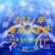 【2021年】今月の運勢 ※毎月更新中