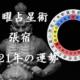 【宿曜占星術】2021年 張宿の運勢