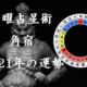 【宿曜占星術】2021年 角宿の運勢